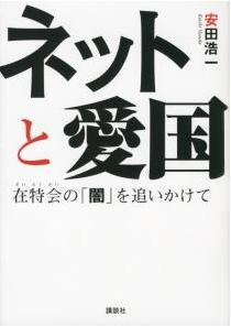 ネットと愛国安田浩一講談社