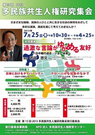 第13回多民族共生人権研究集会