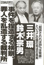 鈴木宗男反検察
