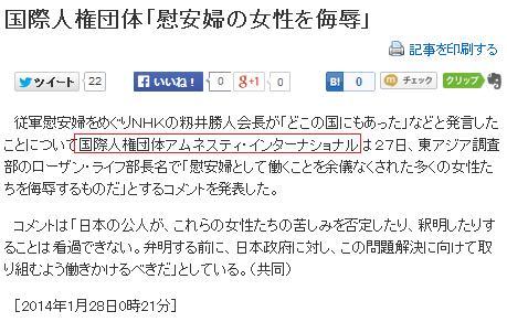日刊スポーツアムネスティNHK籾井勝人会長