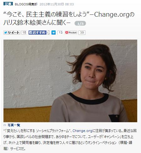 BLOGOSハリス鈴木絵美インタビュー民主主義の練習