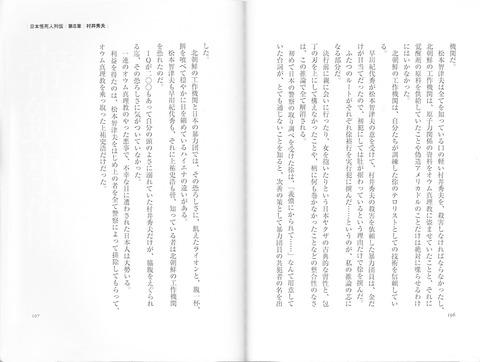 日本怪死列伝安倍譲二196197
