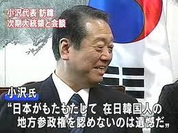 小沢さんと外国人参政権