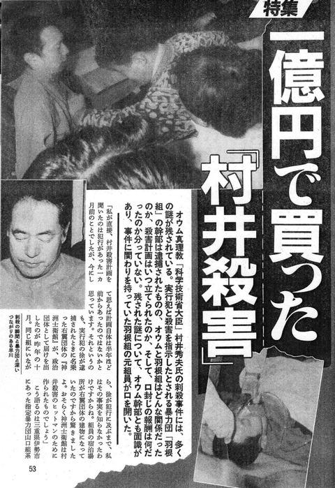 15 一億円で買った村井殺害53