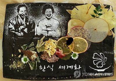 韓食世界化有功者招請御餐
