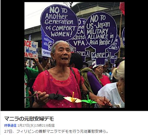 マニラの元慰安婦デモ