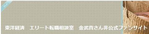 東洋経済金武貴ファンサイト