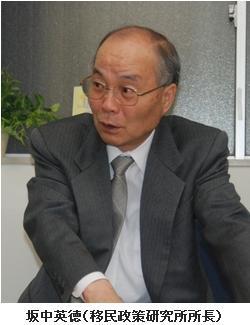 坂中英徳(移民政策研究所所長)