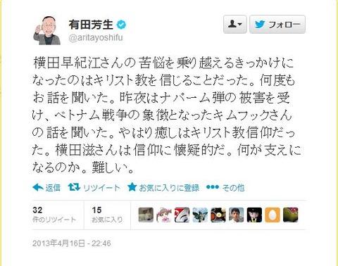 有田芳生ツイッター基督教