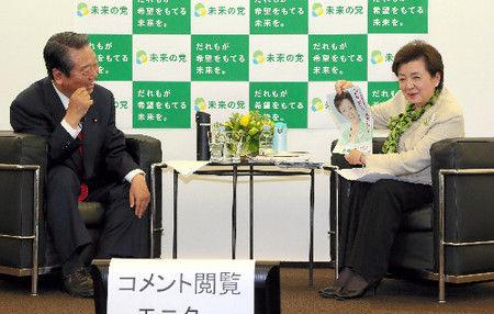 未来の党・嘉田小沢