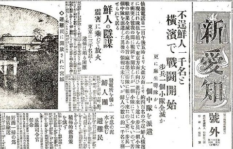 関東大震災不逞鮮人