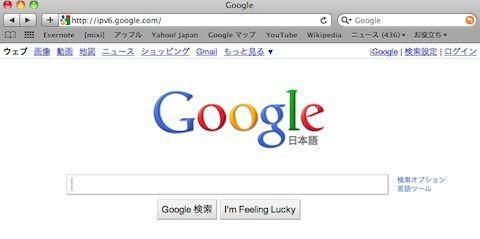 google_ipv6