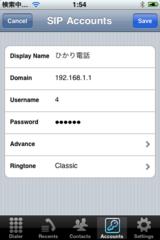 iPhoneひかり1