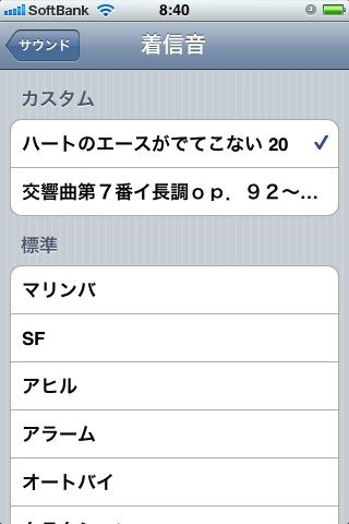 ringtone04