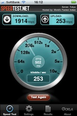 emobile_speed