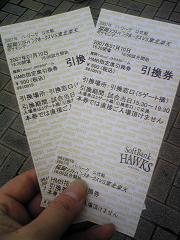 hawks 引換券