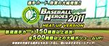 ベースボールヒーローズ2011