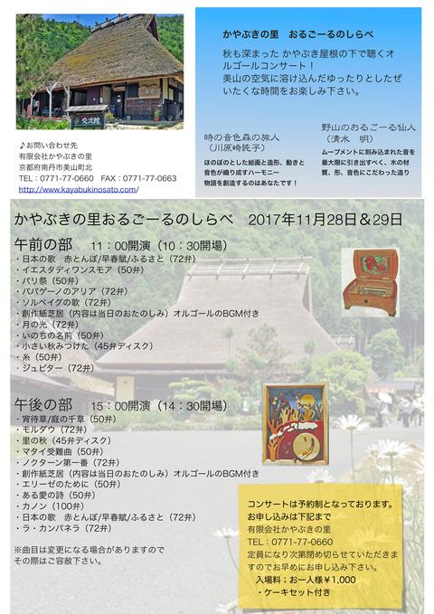 コンサートチラシ2017美山a
