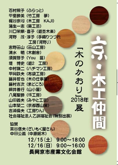 2018木のかおり展DM