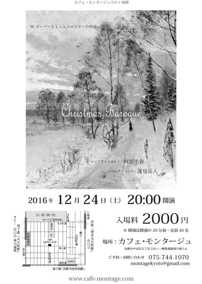 Christmas Baroque(2016:12:24)