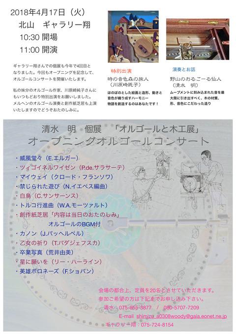 コンサートチラシ2018個展