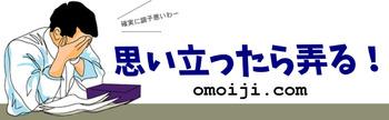 omoiji_logo-1