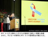 子どもたちのために、エイズと闘おう