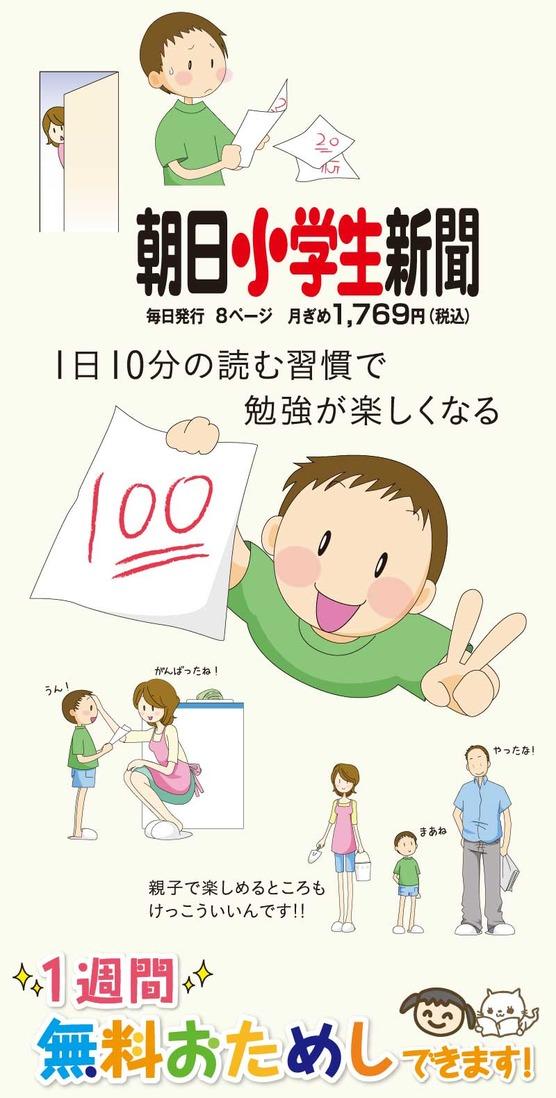 朝日小学生新聞を無料おためし読み