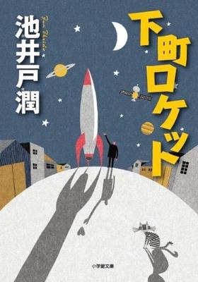 下町ロケット(小学館文庫)