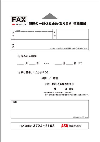 取り置きサービス連絡用紙(FAX用)