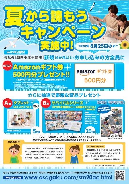 朝日小学生新聞夏から読もうキャンペーン2020_press