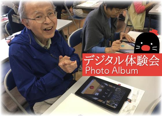 第2回デジタル体験会フォトアルバム