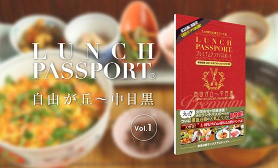 ランチパスポート自由が丘~中目黒vol.1