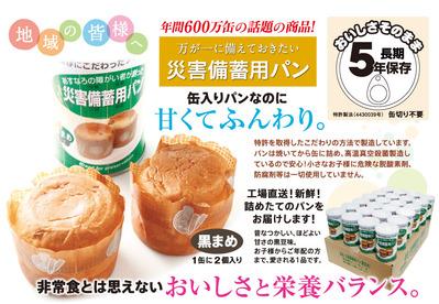 災害備蓄用パン