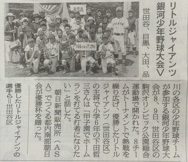 銀河少年野球大会|朝日新聞掲載記事