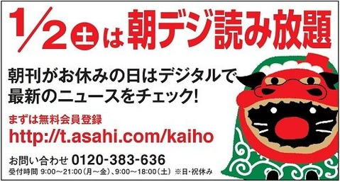 2016年1月2日土曜日朝日デジタル読み放題