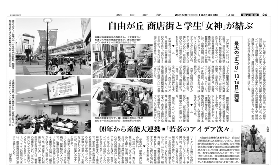 newspaper_article20191010_24
