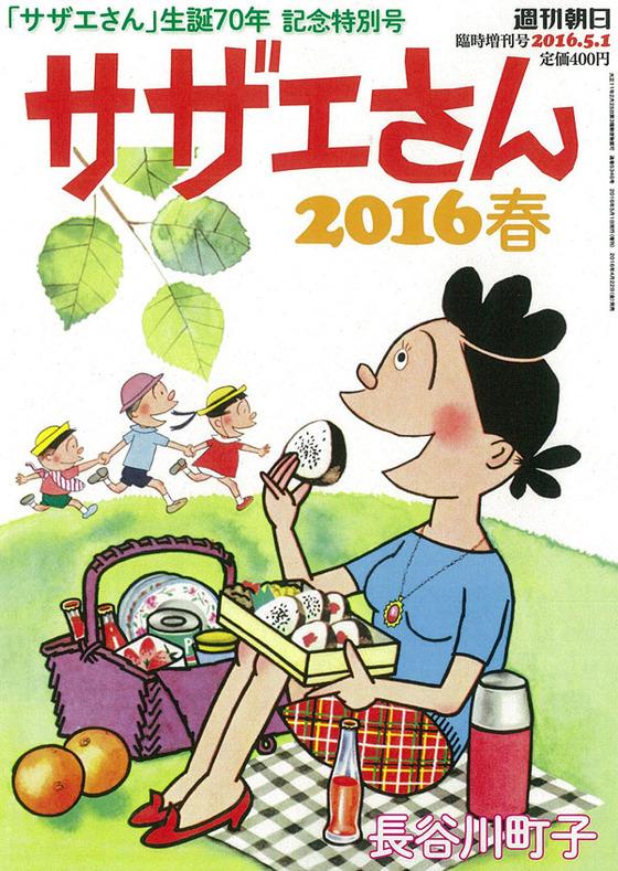 サザエさん2016春(週刊朝日増刊)