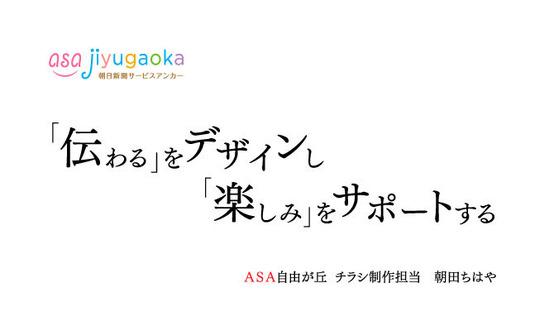asa_jiyugaoka_design