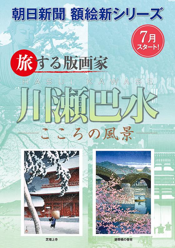 朝日新聞額絵シリーズ|川瀬巴水