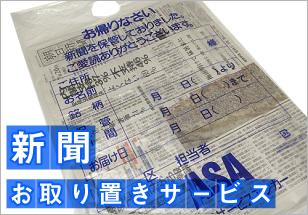 朝日新聞 新聞お取り置きサービス