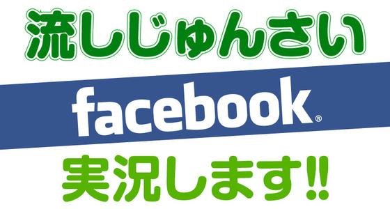流しじゅんさいをFacebookで実況します!