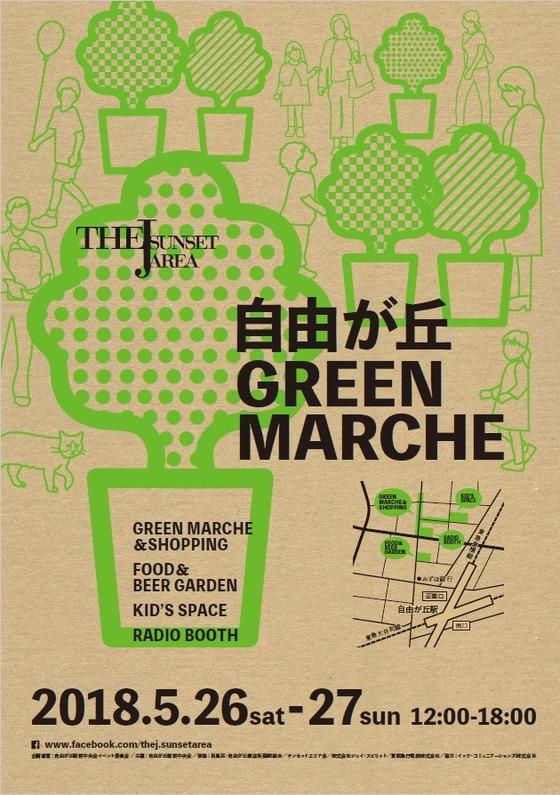 自由が丘GREEN MARCHE