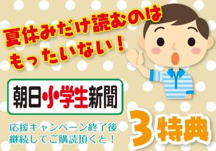朝日小学生新聞|「夏休みだけ読んで終わりは、もったいない!」