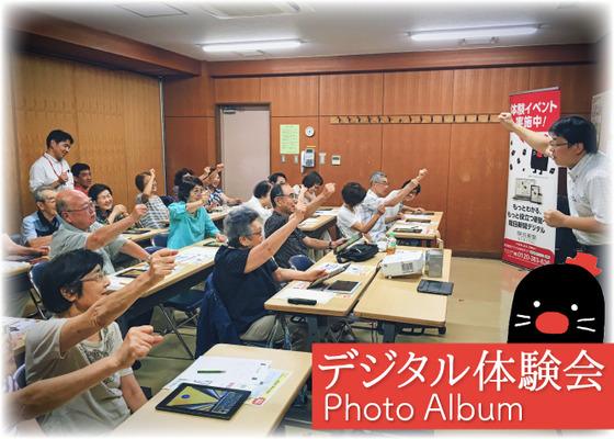 第3回デジタル体験会フォトアルバム
