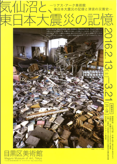 気仙沼と、東日本大震災の記憶