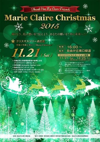 マリクレールクリスマス2015ポスター