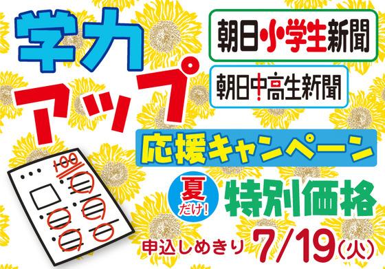 朝日新聞2016夏学力アップキャンペーン