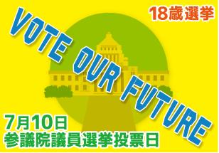Vote Our Future