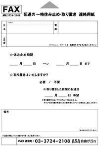 【FAX連絡用紙】配達の一時休止・取り置き